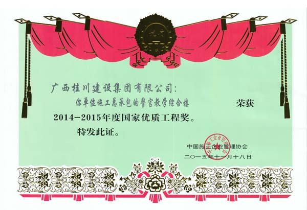 2014-2015年度國家優質工程獎—警官教學綜合樓