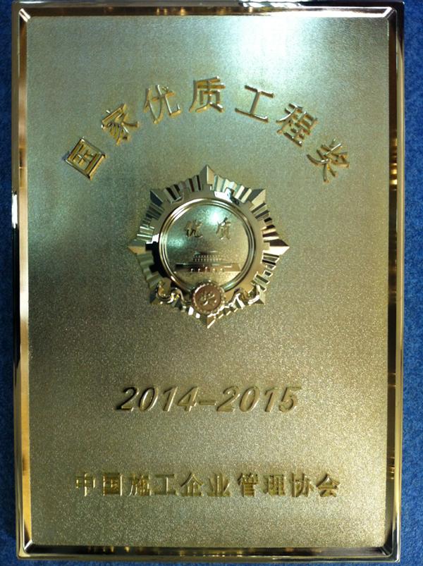 2015年度國優獎牌