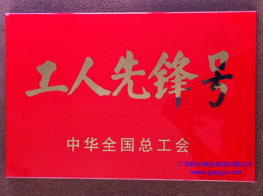 中華全國總工會工人先鋒號獎牌