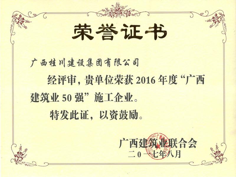 """2016年度""""貝博體育app安卓建筑業50強"""""""