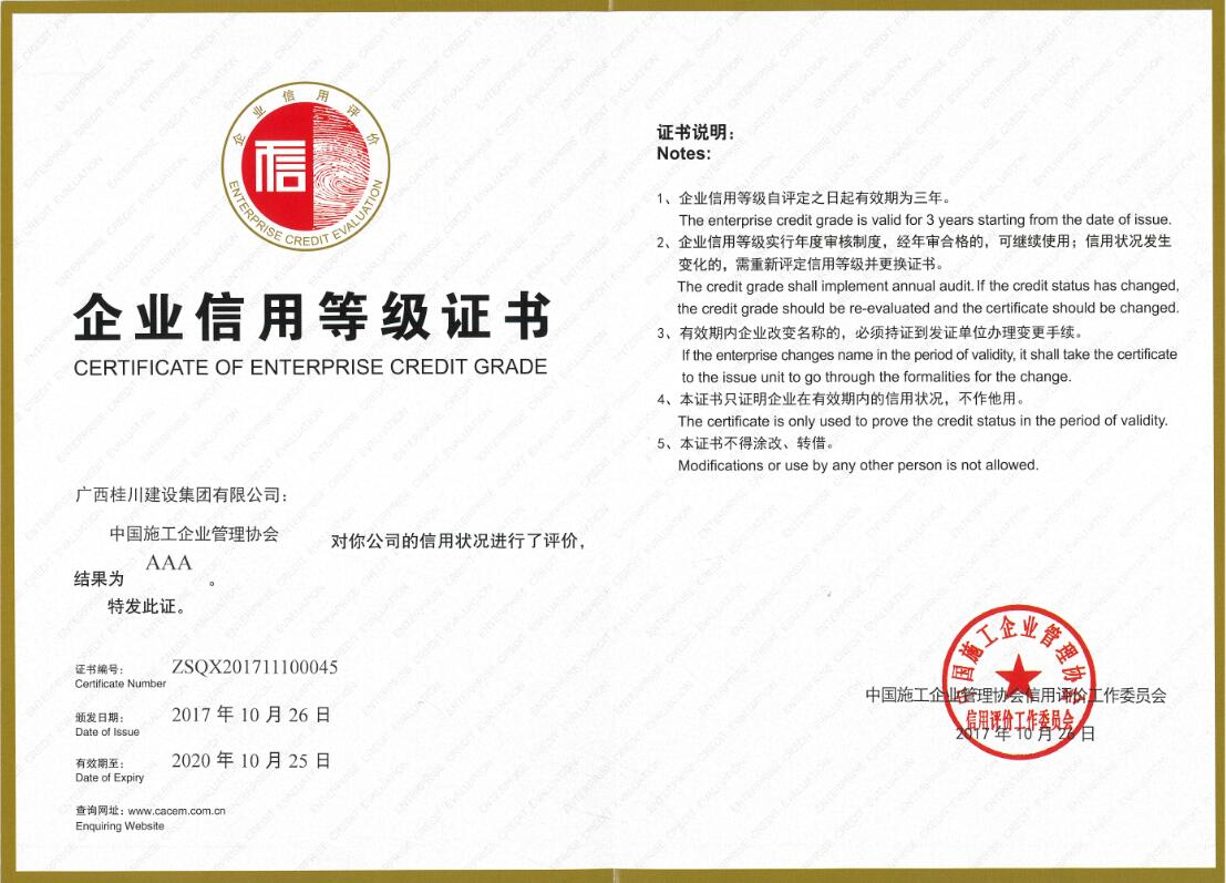 企業信用等級證書AAA(2017年-2020年)