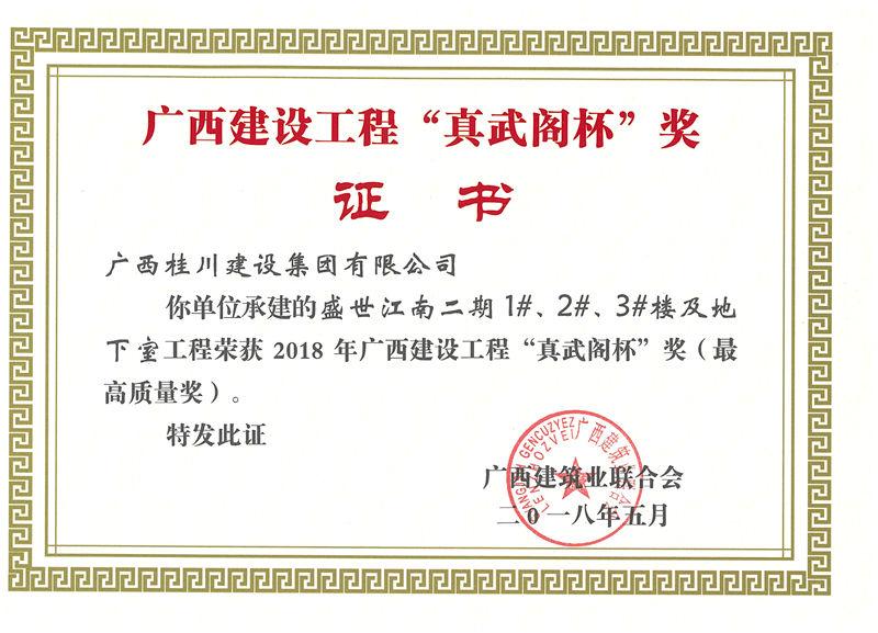 """2018年""""貝博體育app安卓真武閣杯""""盛世江南二期"""